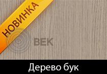 derevo-buk-s