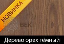 derevo-oreh-dark-s