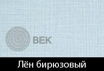 len-biruzoviy-s