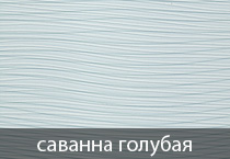 savanna_golubaya_s
