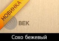 sozo-beg-s